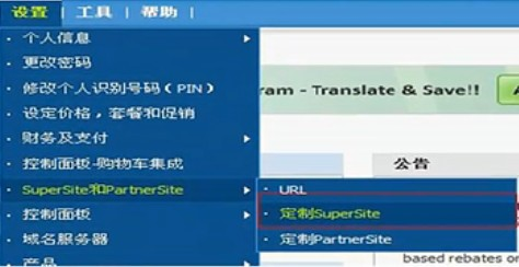 ResellerClub设置SuperSite默认语言