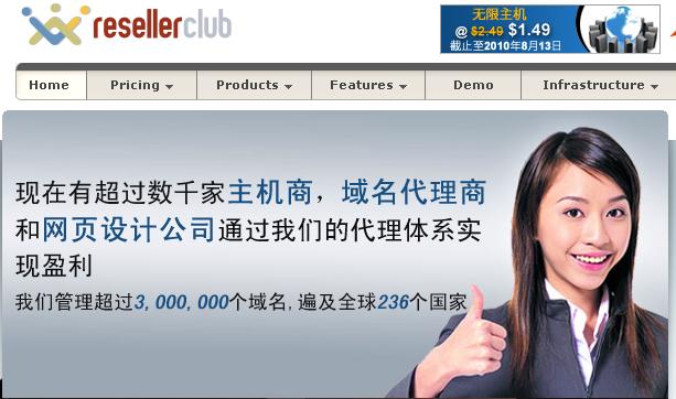resellerclub中文站