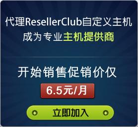 Resellerclub主机提供商