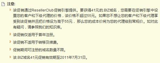Resellerclub让利终端用户  .biz首年注册大幅降价