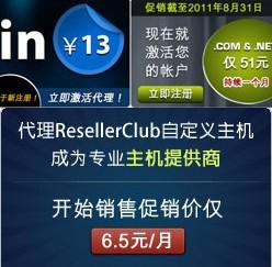 ResellerClub代理优惠