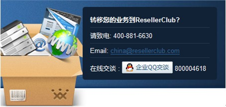 ResellerClub中文官网优惠活动