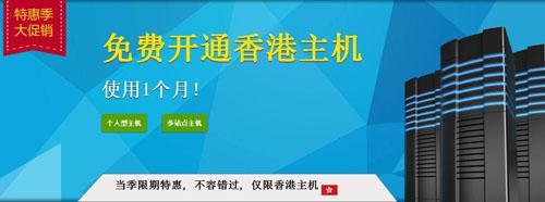 ResellerClub免费香港主机挑战金九银十