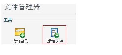 ResellClub Plesk面板解压上传的压缩文件