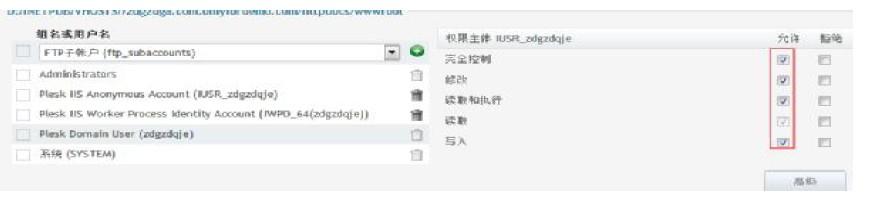 ResellerClub根目录写权限程序安装方法