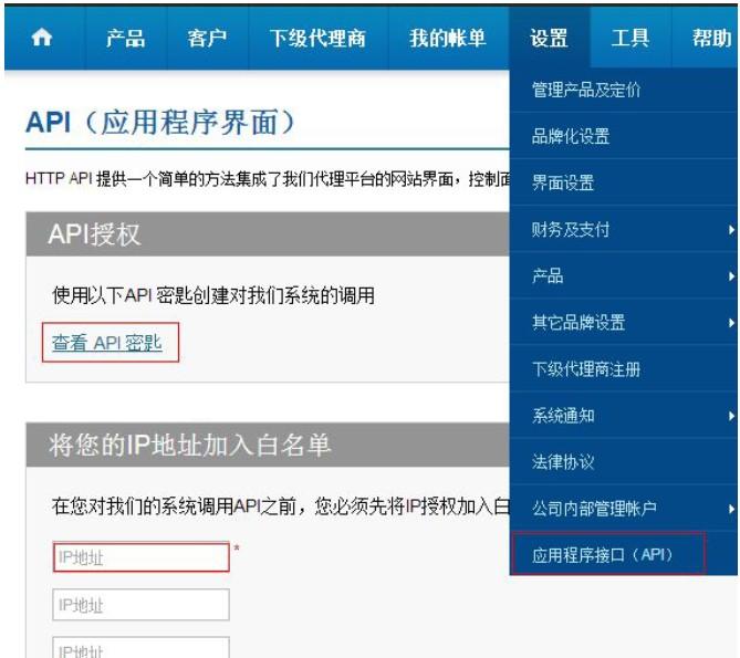 ResellerClub关于API 接口说明