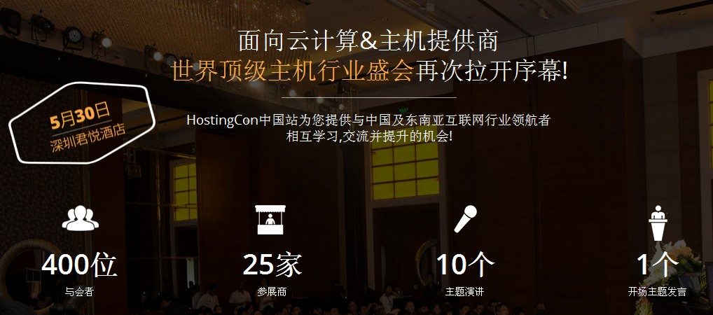 HostingCon2015大会中国站开放注册