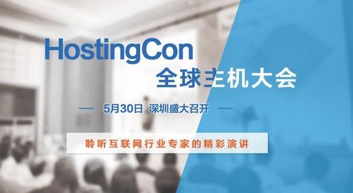 2015年HostingCon主机大会议程安排