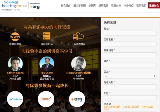 HostingCon 2015演讲嘉宾及议题内容曝光