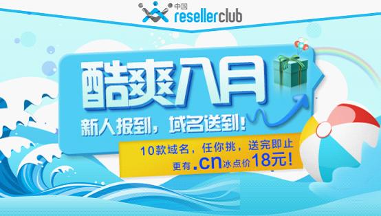 ResellerClub再掀八月优惠:开通代理送域名