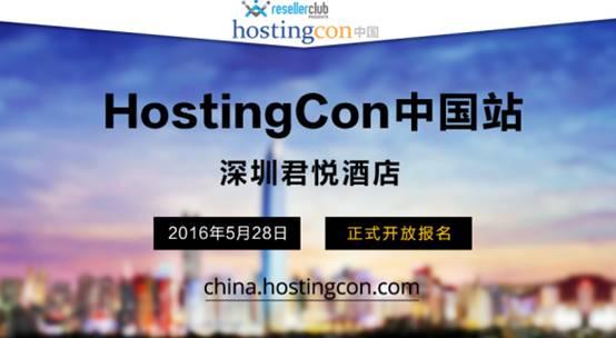2016年HostingCon全球主机大会中国站报名开始