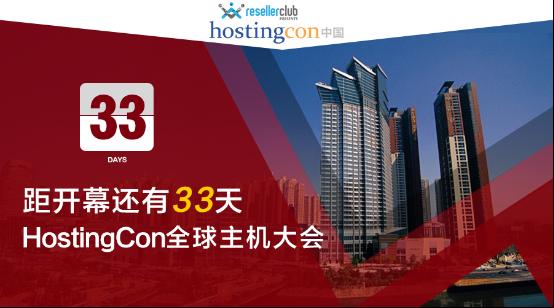 百度开放云助力2016 HostingCon全球主机大会