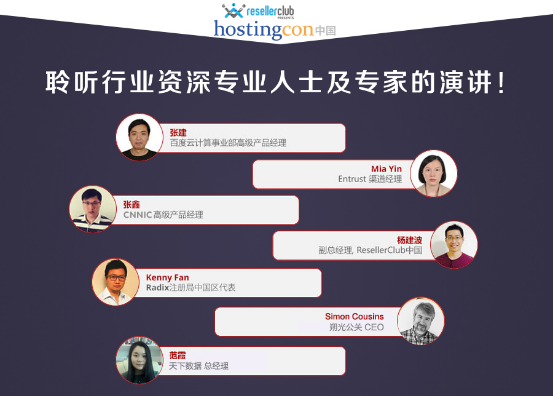 HostingCon 2016主机大会首批演讲嘉宾公布