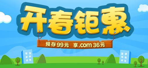 十一周年庆  ResellerClub享.com36元注册