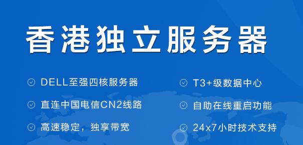 选择ResellerClub香港主机的四大理由