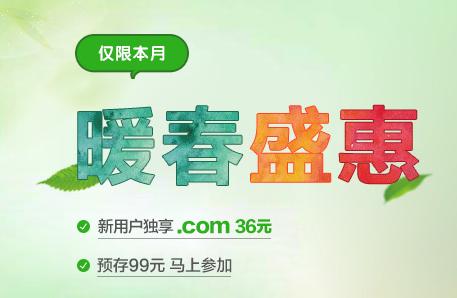 暖春盛惠 ResellerClub新用户36元独享.com