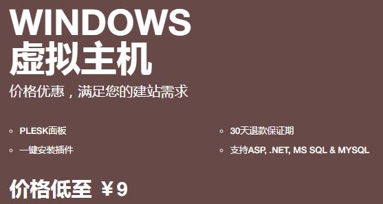 ResellerClub Windows虚拟主机常见问题答疑