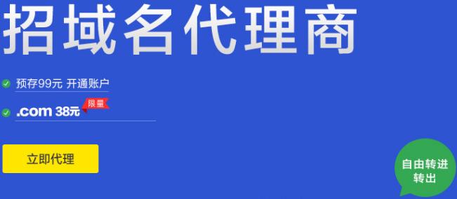 ResellerClub域名代理计划介绍